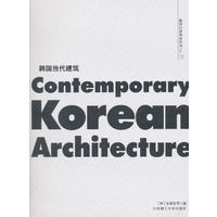C3建筑立场系列丛书81:韩国当代建筑