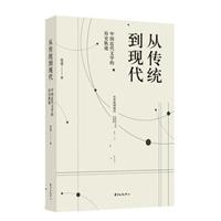 从传统到现代:中国近代文学的历史轨迹