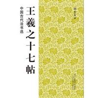 中国古代法书选:王羲之十七帖