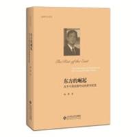 东方的崛起:关于中国式现代化的哲学反思