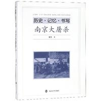 历史·记忆·书写:南京大屠杀