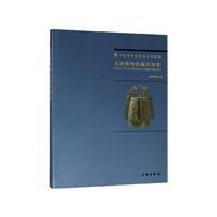天津博物馆精品系列图集:天津博物馆藏青铜器