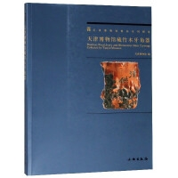 天津博物馆精品系列图集:天津博物馆藏竹木牙角器