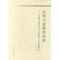 信仰与道路的抉择:中国马克思主义与无政府主义论战研究