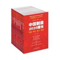 中国制造2025大众读本