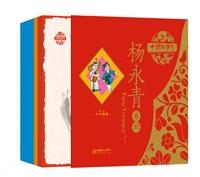 中国故事绘(中英双语)·杨永青系列(24册)