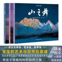 自然之歌系列·美育启蒙地理科普绘本(全3册)