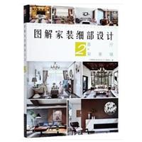 图解家装细部设计(2)