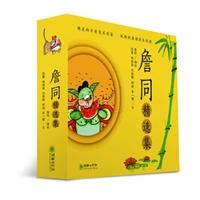 詹同精选集(套装共10册)