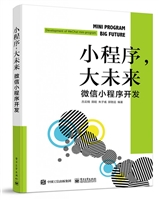 小程序,大未来:微信小程序开发