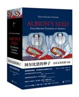 阿尔比恩的种子:美国文化的源与流(精装上下册)