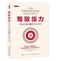 驾驭压力 受益终身的8条抗压守则