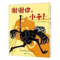 魔法象·图画书王国:谢谢你,小千!(精装)