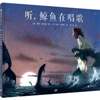 魔法象·图画书王国:听,鲸鱼在唱歌(精装)