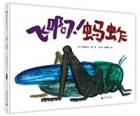 魔法象·图画书王国:飞啊!蚂蚱(精装)
