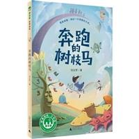 魔法象·故事森林:奔跑的树枝马(精装)