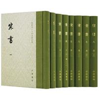点校本二十四史修订本:宋书(精装全8册)