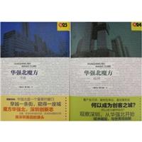 华强北魔方(精装全2册)