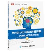 Android移动开发详解――从基础入门到乐享开发