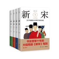 新宋·大结局珍藏版(关于宋朝的大百科全书式小说套装1-4册)