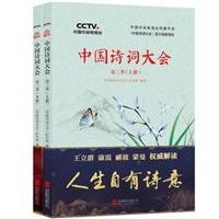中国诗词大会:第三季(套装共2册)