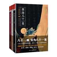 西游八十一案:大唐泥犁狱+西域列王纪+大唐梵天记(共3册)