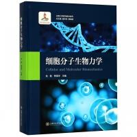 细胞分子生物力学