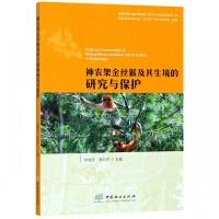 神农架金丝猴及其生境的研究与保护