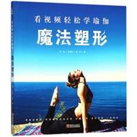看视频轻松学瑜伽:魔法塑形