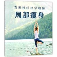 看视频轻松学瑜伽:局部瘦身