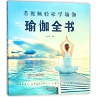 看视频轻松学瑜伽:瑜伽全书
