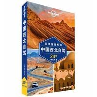 孤独星球Lonely Planet旅行指南系列:中国西北自驾(第二版)