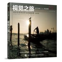 摄影书 视觉之旅 摄影的视角培养与构图思想 第2版