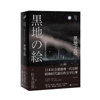 松本清张短经典:黑地之绘