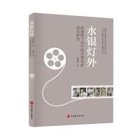水银灯外:新视野下的中国早期电影演员研究