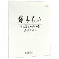 钟纪浩刀油画作品集:绿水青山