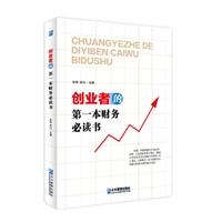 创业者的第一本财务必读书