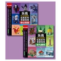 乐高CLASSIC经典系列搭建指南 非凡建筑 奇幻怪兽(全2册)