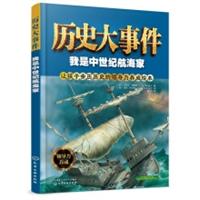 历史大事件:我是中世纪航海家(精装)