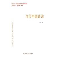 当代中国政治