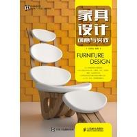 家具设计:创意与实践