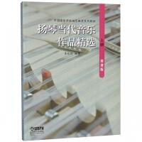 扬琴当代音乐作品精选(简谱版)(上下册)