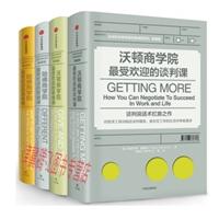 全球知名商学院经典课程系列(典藏版)(全4册)