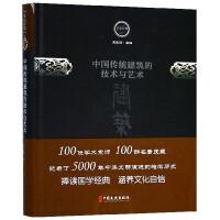 中国传统建筑技术与艺术(精装)