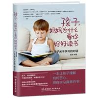 孩子,妈妈为什么要你好好读书:一次与孩子关于学习的对话