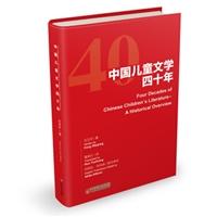 中国儿童文学四十年(精装)