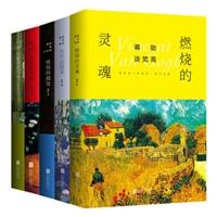 蒋勋艺术美学(套装共5册)