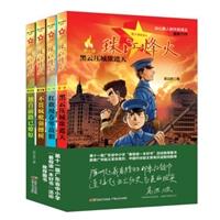 星火燎原系列:珠江烽火(套装共4册)
