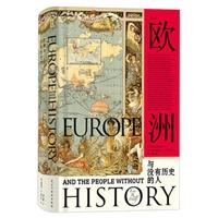 欧洲与没有历史的人(精装)