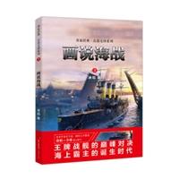 名家经典兵器交锋系列:画说海战